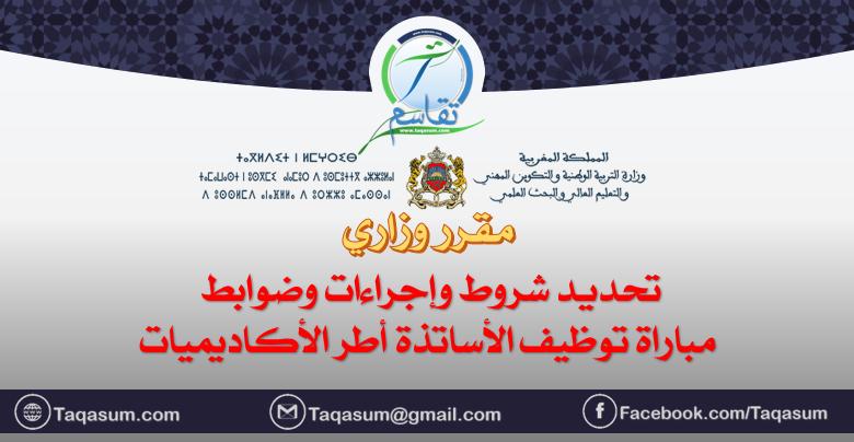 مقرر وزاري: شروط وإجراءات وضوابط تنظيم مباراة توظيف الأساتذة أطر الاكاديميات