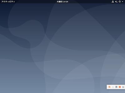 Debian 10.6 デスクトップ