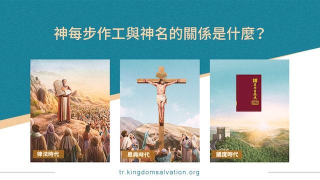 恩典, 耶穌, 國度