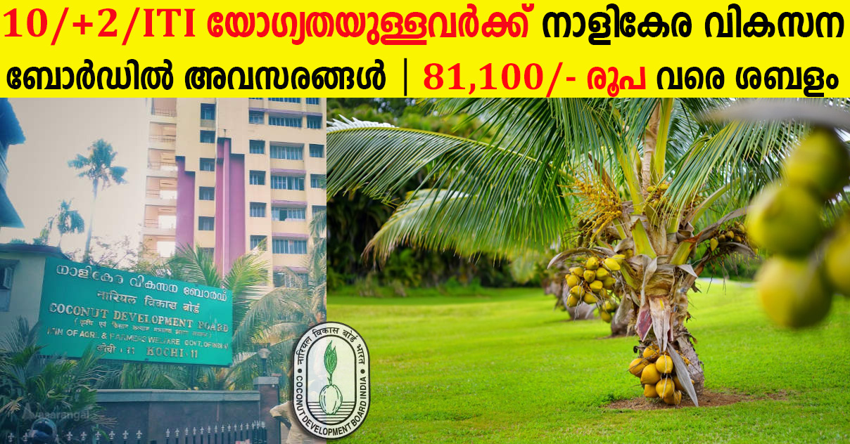 Coconut Board Recruitment 2019 │  Lower Division Clerk, Jr. Steno & MTS vacancy