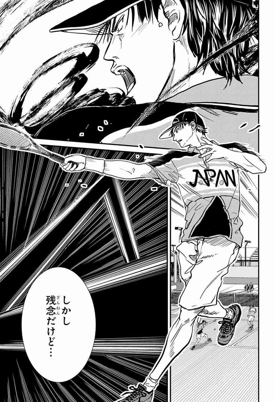 New Prince of Tennis 202 JP