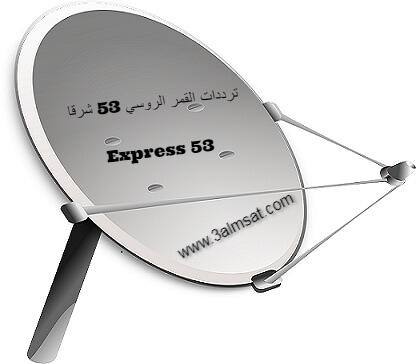 ترددات القمر الروسي 53 شرقا Express 53