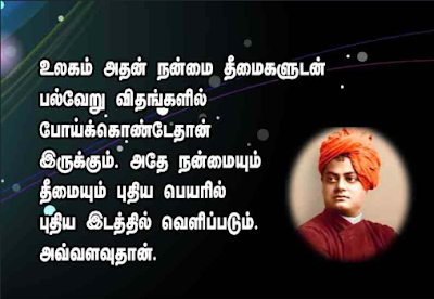 vivekananda quotes in tamil for youth