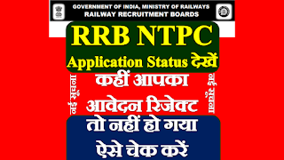 rrb ntpc application status 2020, RRB NTPC Application Status Kaise Dekhe, RRB ntpc ka application status kaise dekhe, RRB NTPC Application Status Kaise Check kare, RRB ka application status kaise check karen, RRB NTPC का अप्लीकेशन स्टेटस कैसे देखें, RRB NTPC अप्लीकेशन स्टेटस कैसे चेक करें, RRB NTPC की नई सूचना