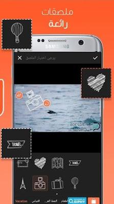 تنزيل تطبيق مونتاج الفيديو للايفون