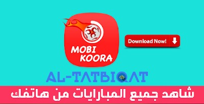 تحميل برنامج موبي كورة Mobikora 2020 للاندرويد اخر اصدار
