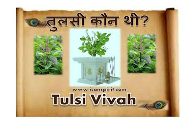Tulsi vivah story in hindi