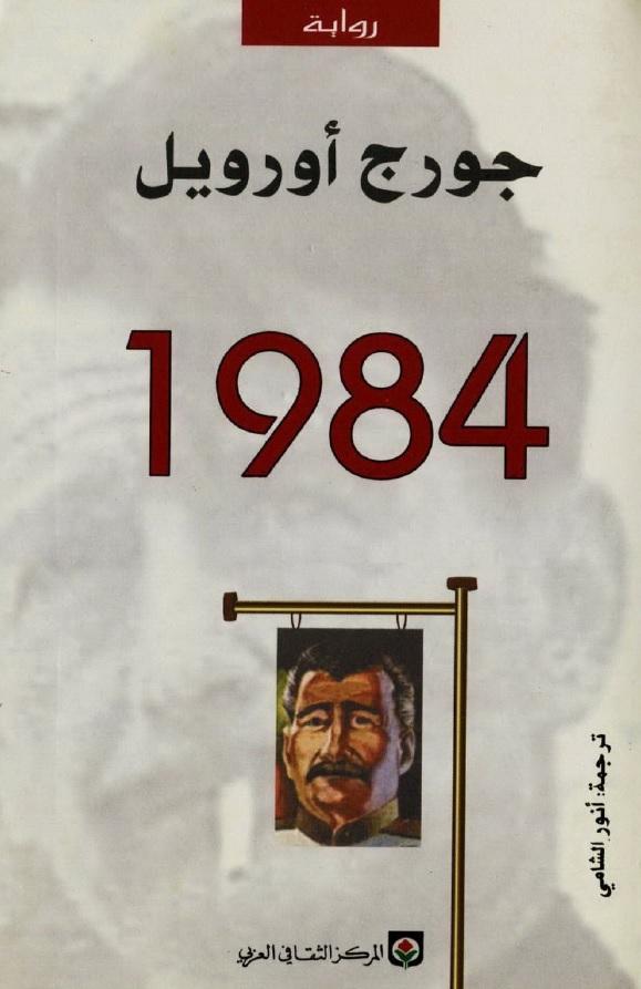1984 جورج اورويل