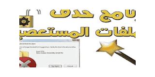 تحميل برنامج Unlocker 2020 لحذف ومسح الملفات المستعصية من جذورها عربي ماي ايجي