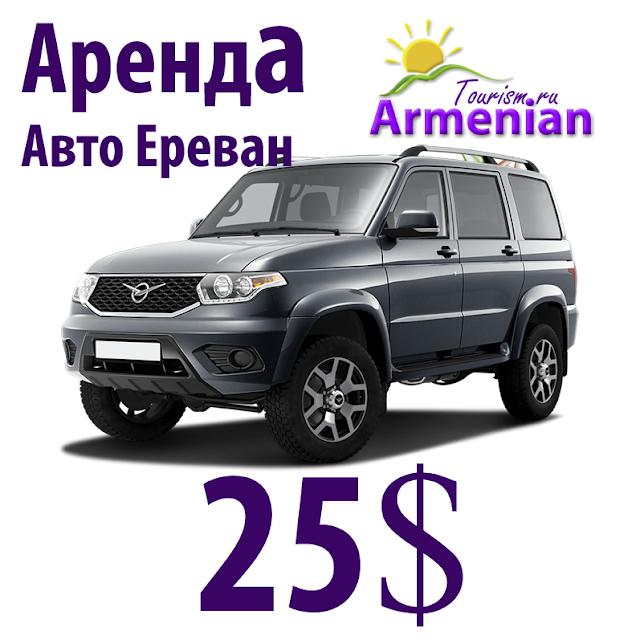 Аренда Авто Ереван