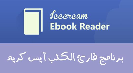 برامج تصفح الكتب, برامج قراءة الكتب, برامج قراءة الكتب 2019, برامج قراءة الكتب Pdf, برنامج قاري الكتب