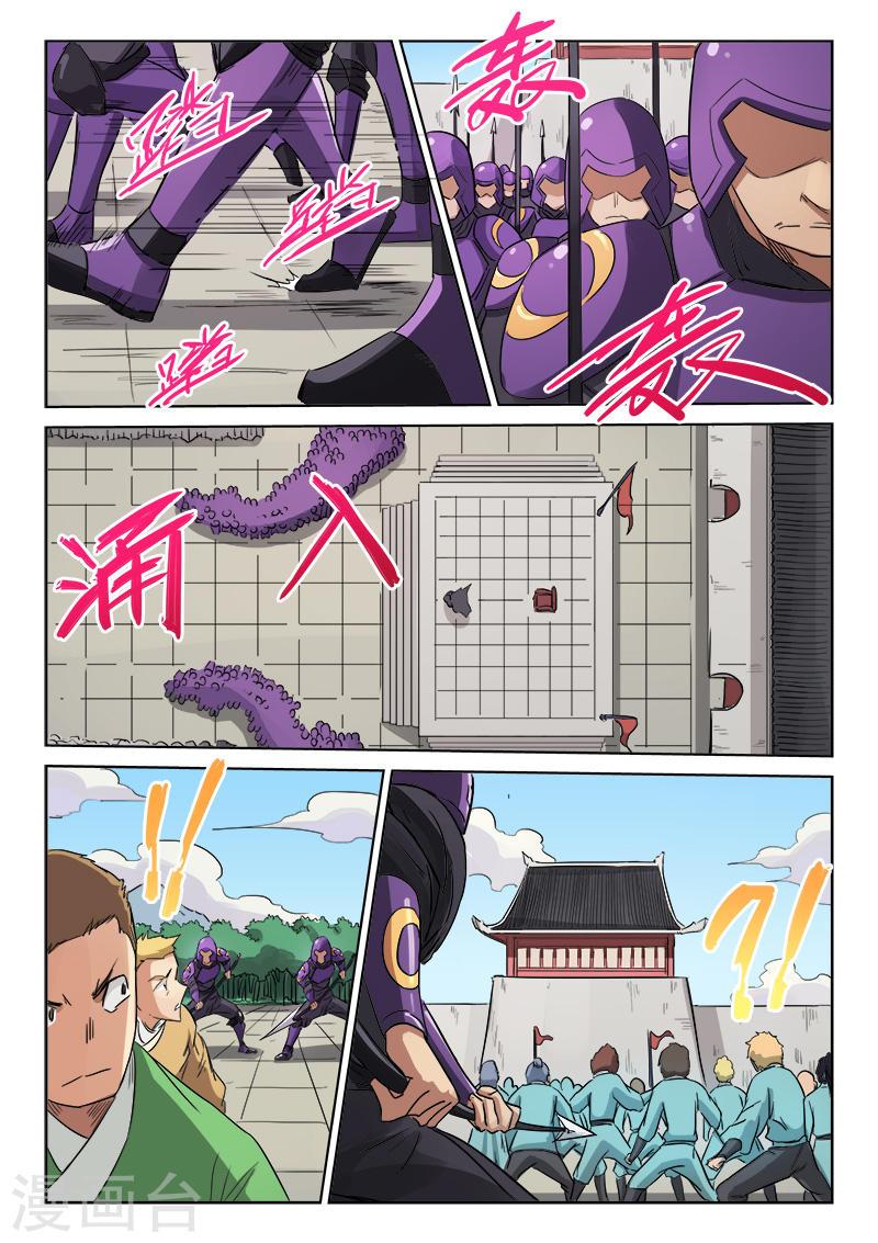 อ่านการ์ตูน Star Martial God Technique 145 ภาพที่ 4