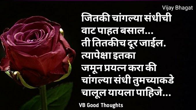 [ 15+ Best ] सुविचार मराठी - सुंदर विचार - Good Thoughts In Marathi On Life