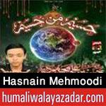 http://www.humaliwalayazadar.com/2016/10/hasnain-mehmoodi-nohay-2017.html