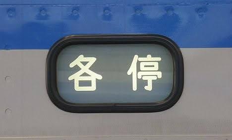 相模鉄道 各停 大和行き2 新7000系