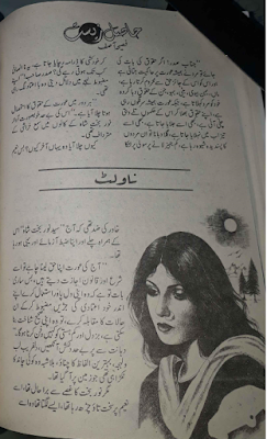 Hasil e zeest by Faseeha Asif Online Reading