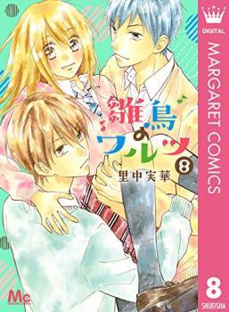 Hinadori no Waltz Manga