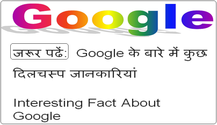 Interesting Fact About Google