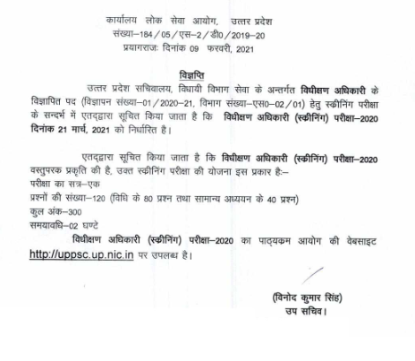 uppsc news in Hindi