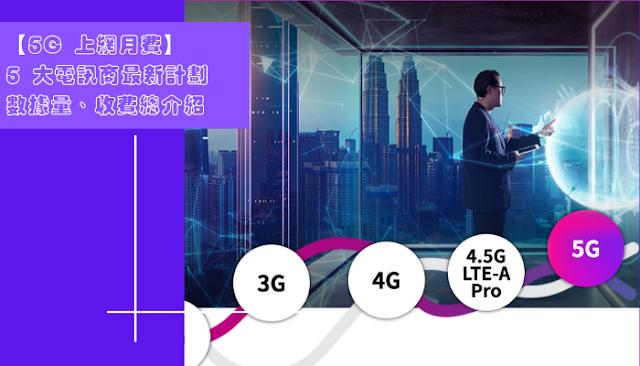 【5G 上網月費】3HK、CSL、Smartone、CMHK、1010 最新計劃及數據量介紹
