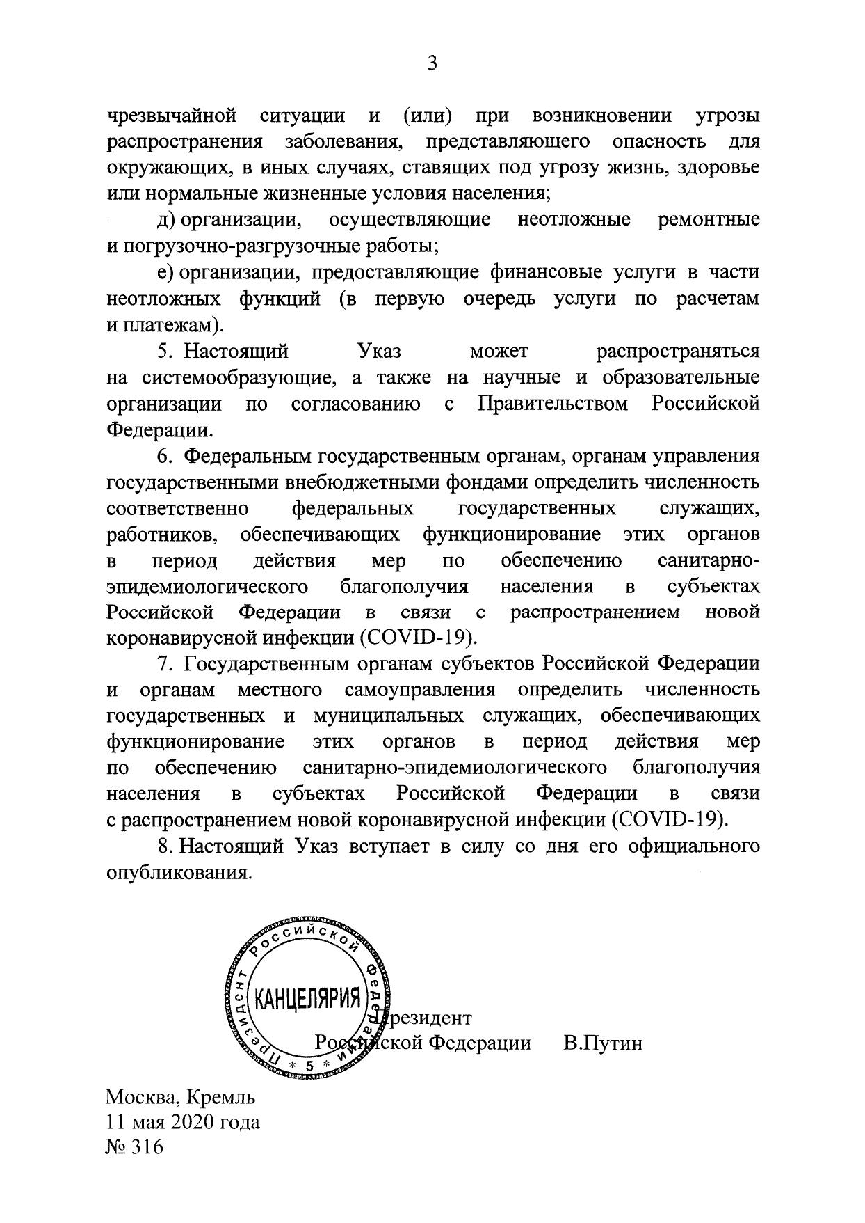 Указ Президента РФ от 11 мая 2020 г. (11.05.2020) N 316 3