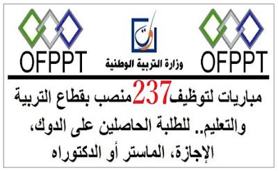 مطلوب 200 أستاذ(ة) للتعليم الخصوصي حاصلين على الباك أو الدبلوم أو الإجازة