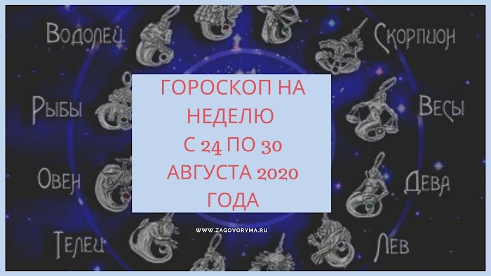 Гороскоп на неделю с 24 по 30 августа 2020 года