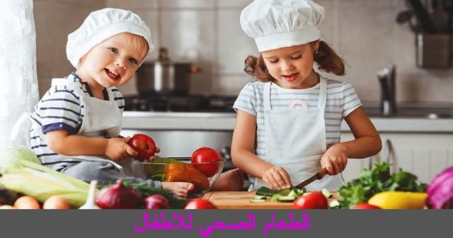 الطعام الصحي للاطفال