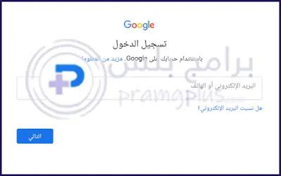 تسجيل البريد الالكتروني متجر جوجل بلاي
