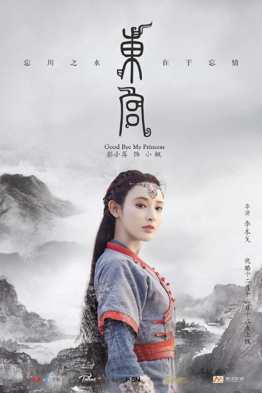 เสี่ยวเฟิง (เผิงเสี่ยวหร่าน) @ ตงกง ตำนานรัก ตำหนักบูรพา (Good Bye My Princess; 东宫)