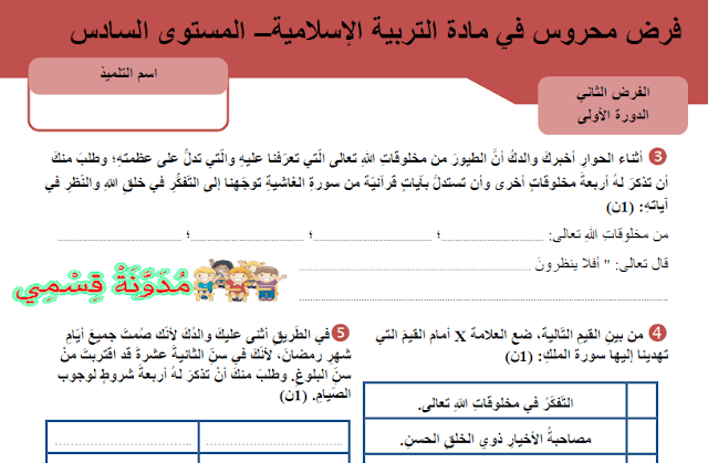 فرض محروس رقم 2 الدورة الأولى لمادة التربية الإسلامية للمستوى السادس