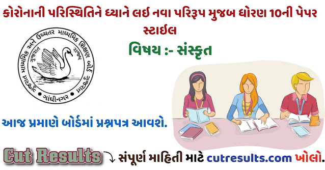[ Gseb ] STD 10 Board Exam Sanskrit New Paper Style 2021 || Cutresults