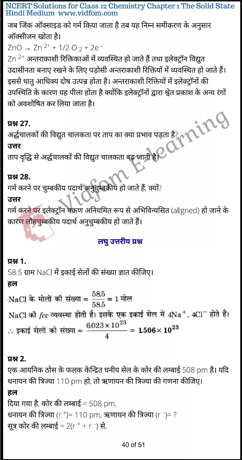 class 12 chemistry chapter 1 light hindi medium 40