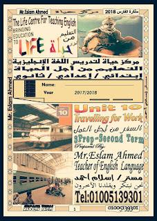حمل مذكره الفارس في اللغه الانجليزيه للصف الثالث الاعدادى الترم الثانى لمستر إسلام احمد