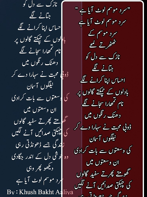 urdu poetry best sms collection