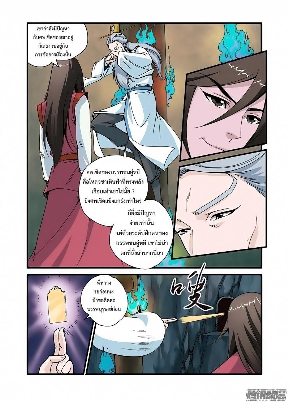 อ่านการ์ตูน Xian Ni 43 ภาพที่ 11