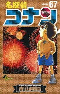 名探偵コナン コミック 第67巻 | 青山剛昌 Gosho Aoyama |  Detective Conan Volumes