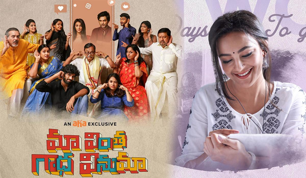 Maa Vintha Gaadha Vinuma Full Movie Review in 3Movierulz