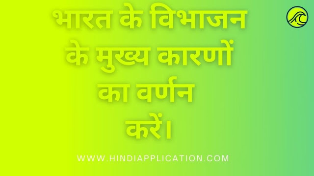 Describe the main reasons for the partition of India In Hindi