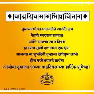 50 Years birthday wishes in marathi