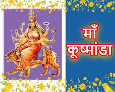 Maa Kushmanda Durga roop