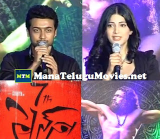 Surya,Sruthi Hasan's 7th Sense Logo Launch Video