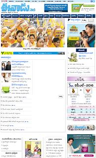 ఈనాడు వెబ్ సైట్ మేకోవర్