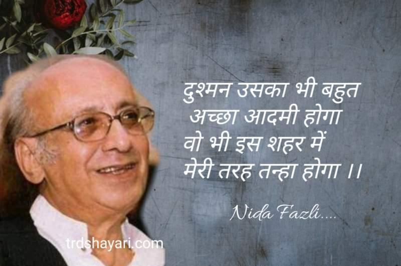 Shayari of nida Fazli hindi urdu