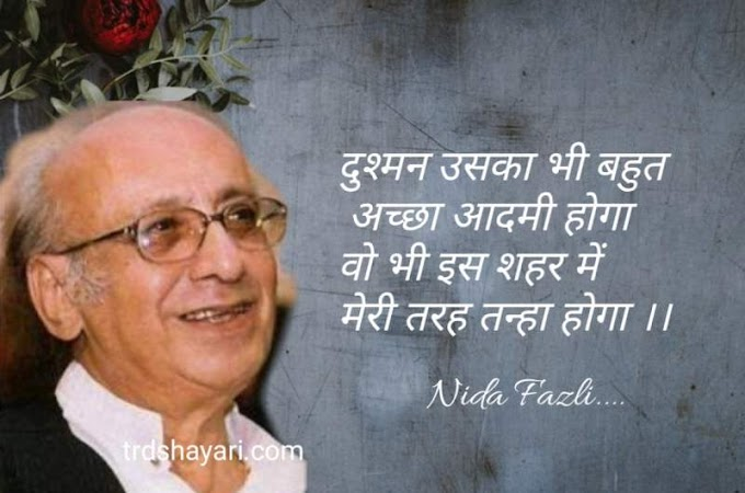Shayari of nida Fazli, Nida Fazli best shayari Quotes