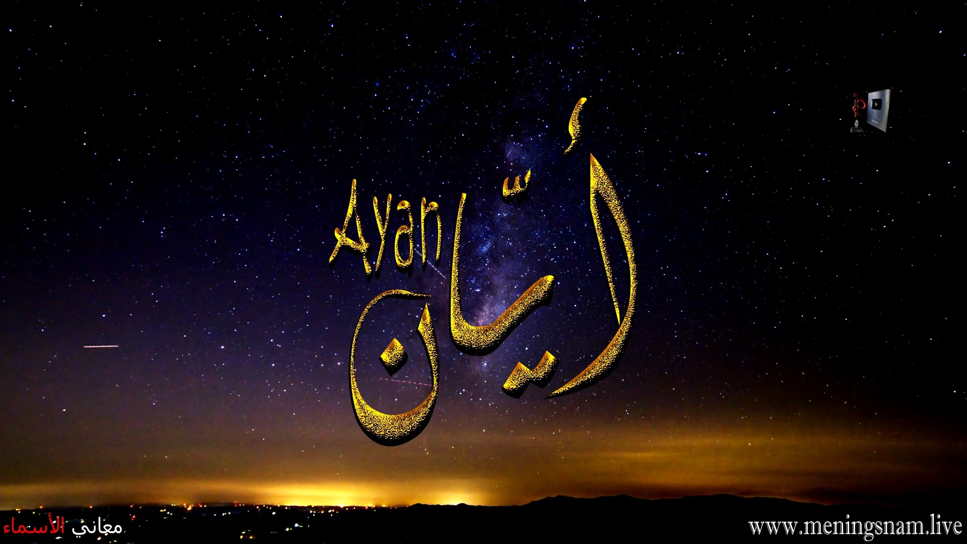 معنى اسم ايان وصفات حامل هذا الاسم Ayan