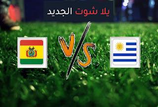 مشاهدة مباراة أوروجواي وبوليفيا بث مباشر اليوم الخميس 24-06-2021 كوبا أمريكا 2021
