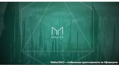 MakerDAO – стабильная криптовалюта на Эфириуме