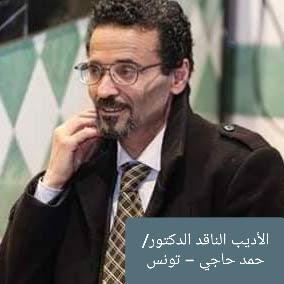 """اثر علم المنظرية بالرواية التونسية سينوغرافيا الاستهلال نموذجا برواية أُومِرْتَا """" قانون الصمت """"لعالمة النفس.. الاستاذة: آمال نوالي"""