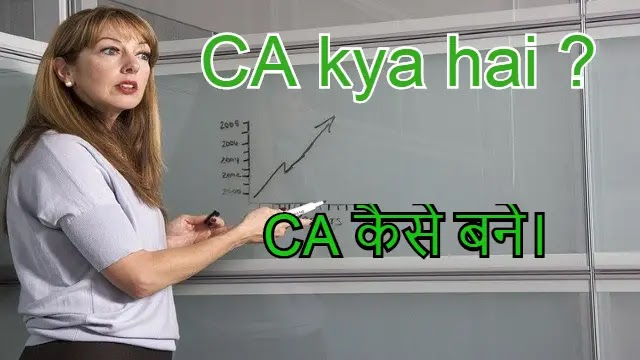 CA kya hai  ? What Is CA In Hindi  CA कैसे बने।